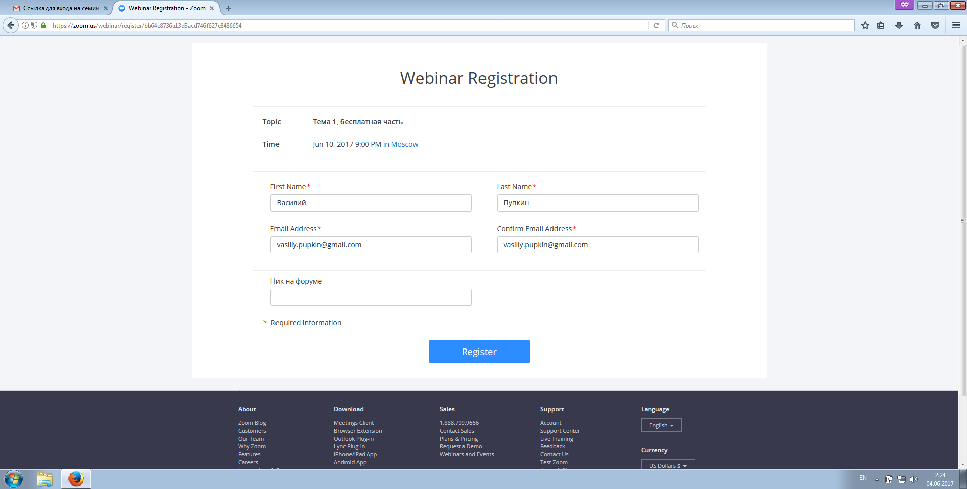Инструкция по входу в ZOOM-вебинар