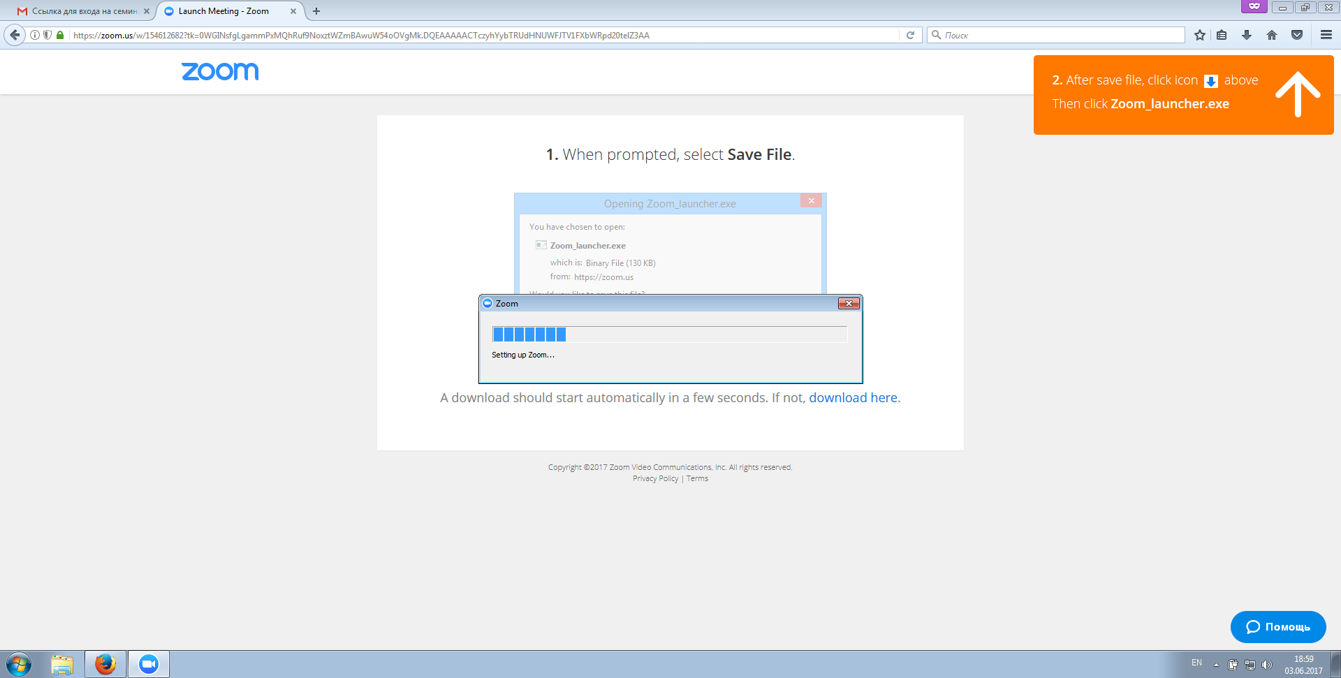 Скачать программу для вебинаров